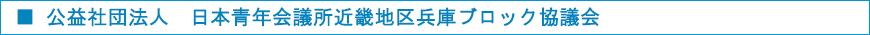 公益社団法人 日本青年会議所近畿地区兵庫ブロック