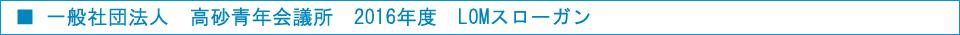 高砂青年会議所 2016年度 スローガン