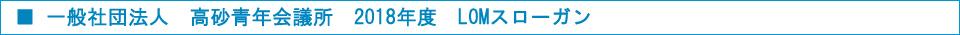 高砂青年会議所 2018年度 スローガン