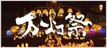 高砂万灯祭